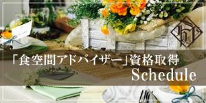 adviser_banner1802-05